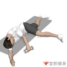 斜躺哑铃侧平举