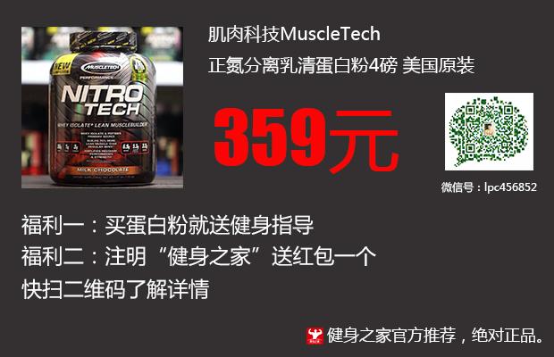 肌肉科技MuscleTech正氮分离乳清蛋白粉4磅 美国原装